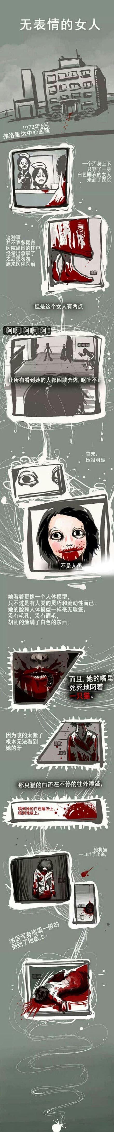 面无表情的女人图片