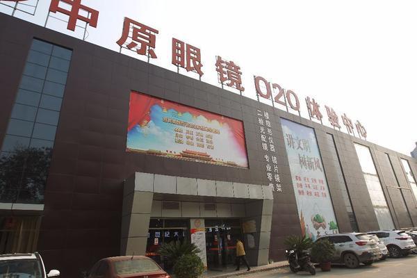 河南最大的眼镜城即将搬迁 创办19年全国销量排名前三