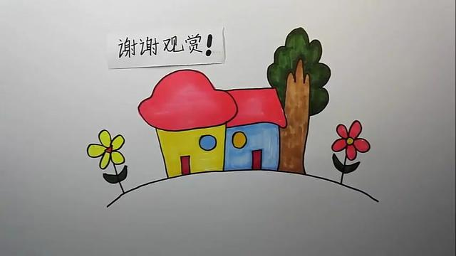 儿童画教程 小朋友快来学画简笔画小房子啦!