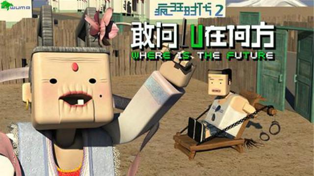 疯狂时代2第2集_疯狂时代2全集视频_搜狐视频