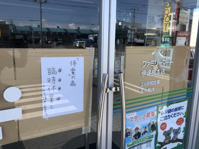 日本北海道今晨发生6.9级地震 新千岁机场关闭