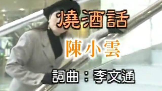 张秀卿-《烧酒话》&《爱人跟人走》好听闽南歌曲 原唱陈小云