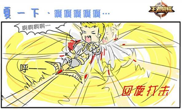 王者荣耀四格漫画之高温避暑奇招 搞笑漫画