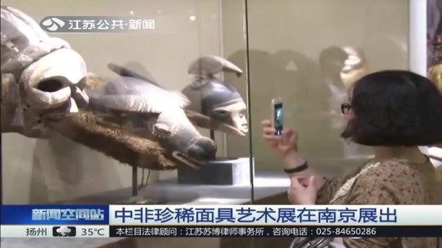 中非珍稀面具艺术展在南京展出