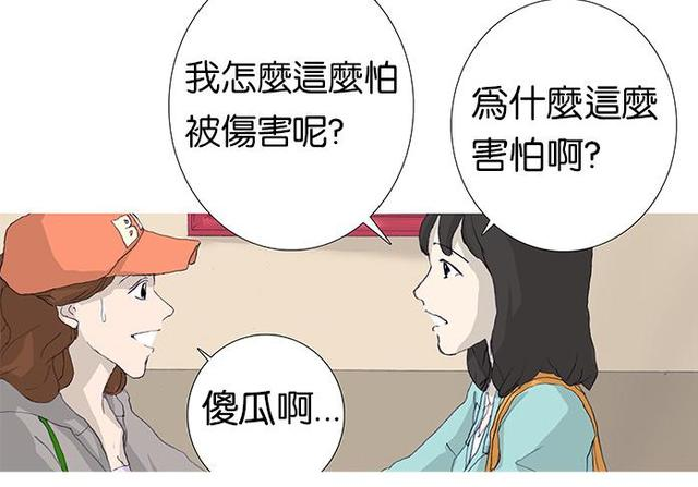 女子漫画:皮鞋 第9话