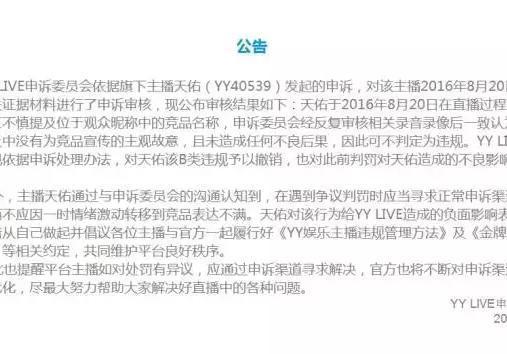 YY直播发布十年业绩数据:主播和合作伙伴获分成近300亿