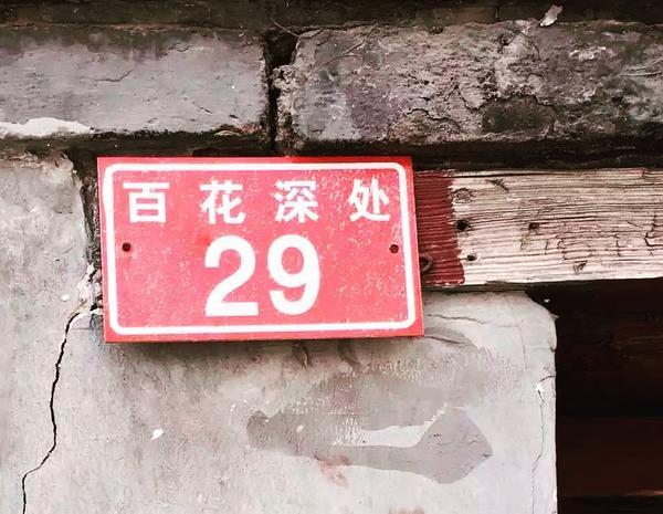 北京特色胡同