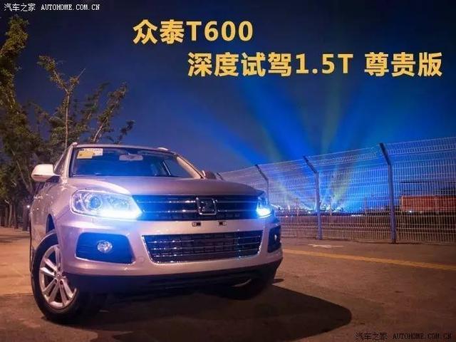 众泰-T600自动尊贵型,买个大气的能唬住人,其实我就花了5万5
