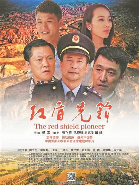 中储粮党建微电影《忠诚》