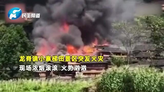 桂林龙脊梯田火灾烧毁37户,嫌疑人被批捕!系50多岁民... _腾讯网