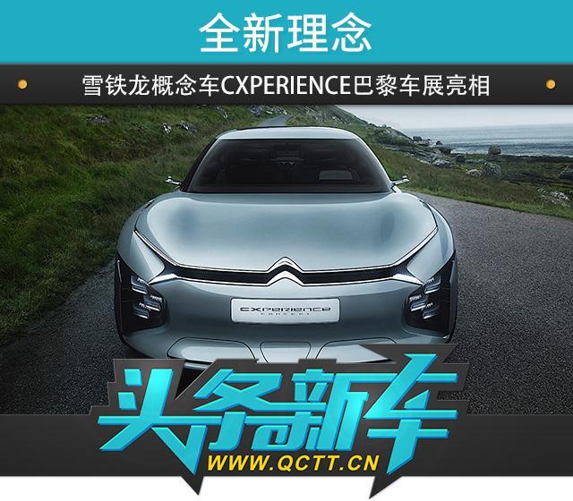 全新理念 雪铁龙概念车CXPERIENCE巴黎车展亮相