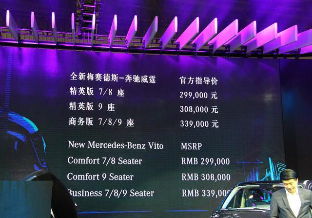 北京福建奔驰威霆最新报价全包32.88万起 欢迎前来... - 车主之家