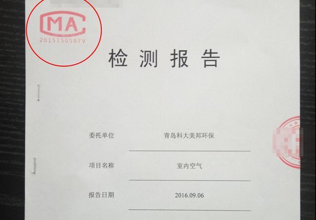 cma检测报告单
