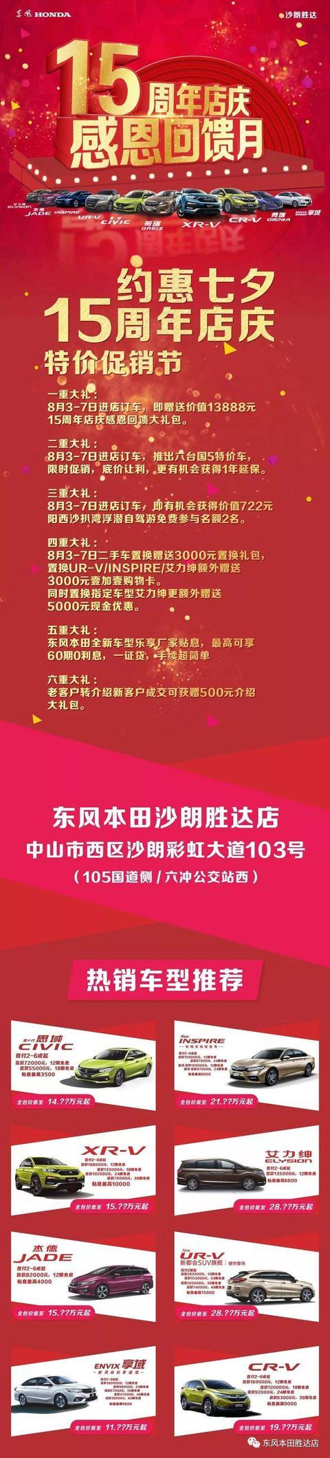 """原创 8月2日雪佛兰 七夕为""""爱""""相约主题活动"""