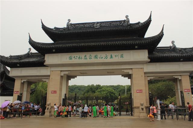 上方山国家森林公园(北京)