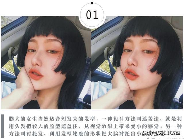 四方大脸适合什么发型