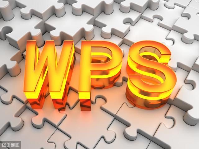 wps使用教程大全