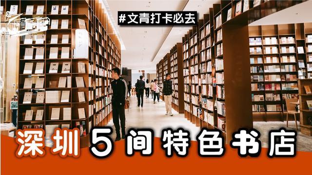 覔书店 | 深圳最美的书店,旅游攻略 - 马蜂窝