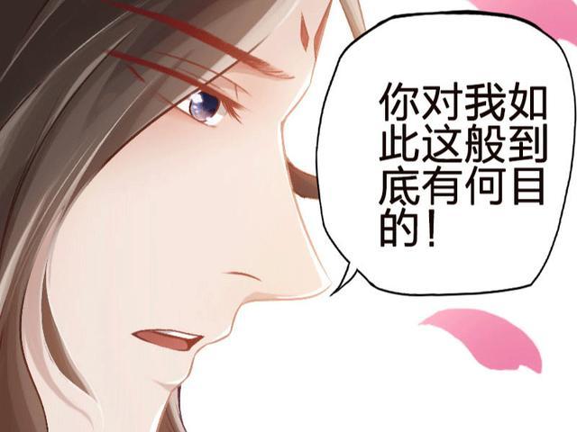 漫画《陌上花之残月笙花》王爷是要赶小女子走吗?