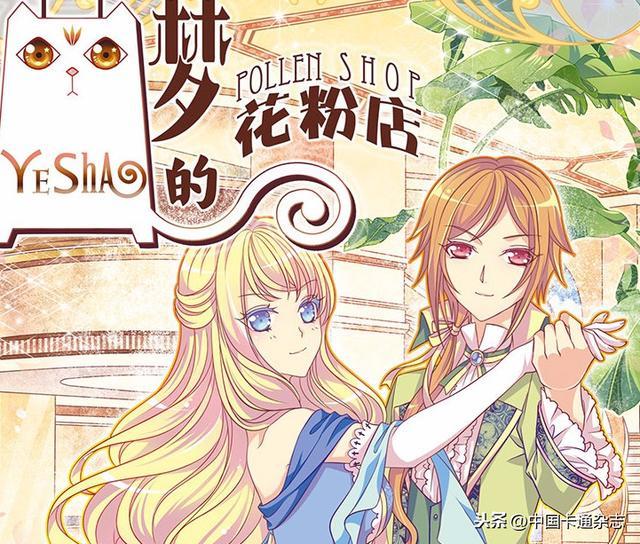梦的花粉店漫画 第二季第02话 于沐恩,梦的花... - 来漫画手机版