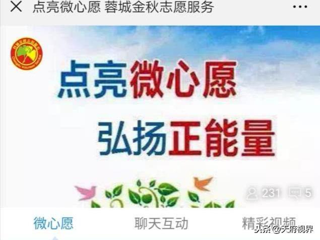 蓉城金秋志愿者开展专题调研_四川大邑