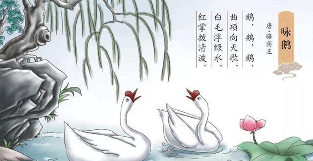 《【摩臣网上平台】有家长建议移除课本中的《咏鹅》,用唐伯虎一首诗取代,原因何在》