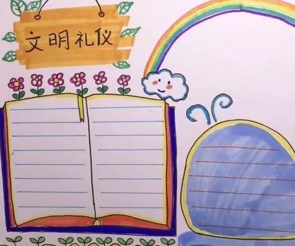 文明礼仪简单绘画图片_中国高校网
