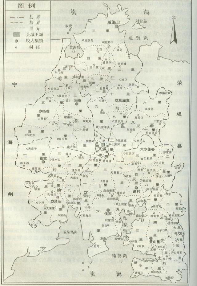 文登县志(15)百年前乡村名称一一列举,战乱的后果触目惊心