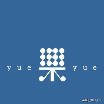 免费字体logo设计