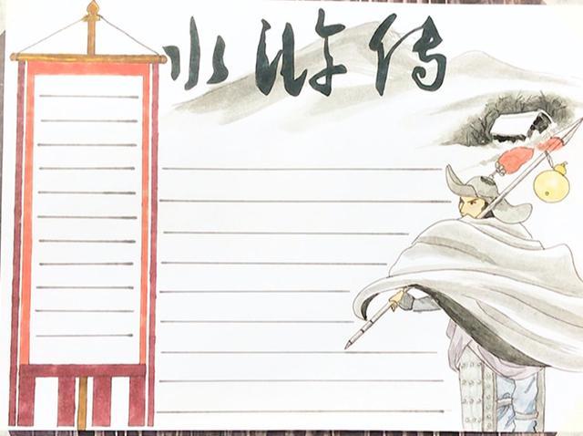 水浒传的读书手抄报图片-读书快乐无穷 - 5068儿童网