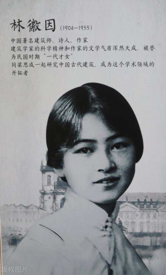 林觉民和陈意映的照片