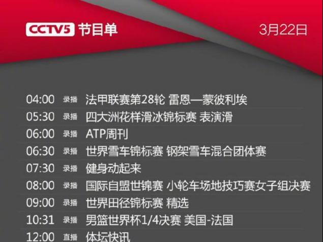 央视体育CCTV5/5+频道今天节目单(3月22日)