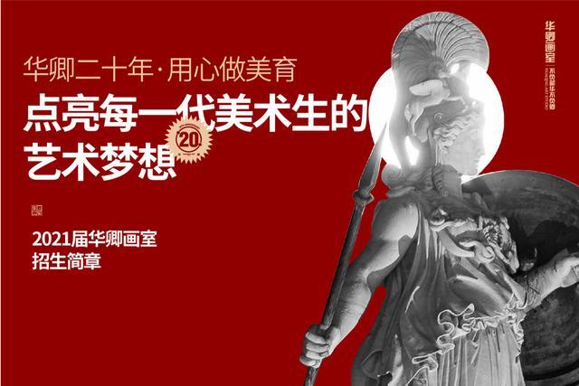 2019-2020北京画室招生简章