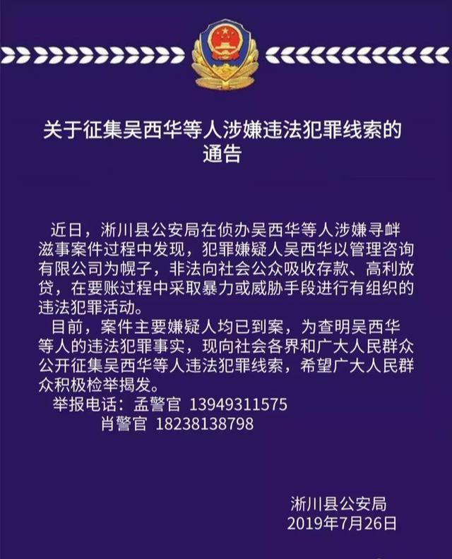 淅川公安关于征集吴西华等人涉嫌违法犯罪线索的通告
