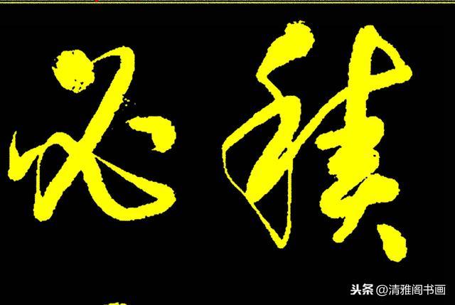 「愙斋书法」历代书法名家草书集字帖《草书宋词》