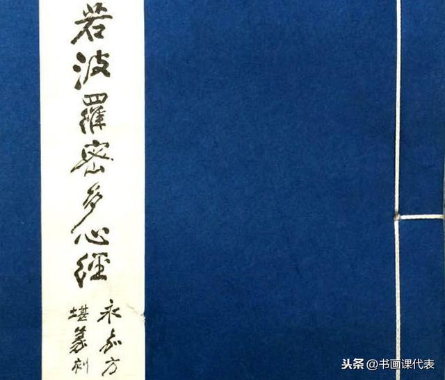罕见,西泠印社名家集萃版——篆刻《心经》,高清印谱欣赏