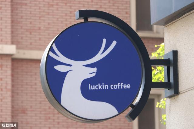 割美国韭菜做咖啡,瑞幸每天仍新开10家店,网友:我喝的是美元
