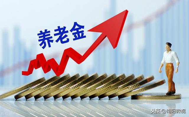 澳门老葡京网站企业退休人员养老金上调,每月人均增加136元