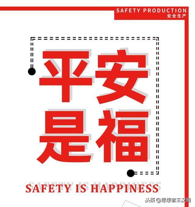 企业工厂安全生产标语海报(图)