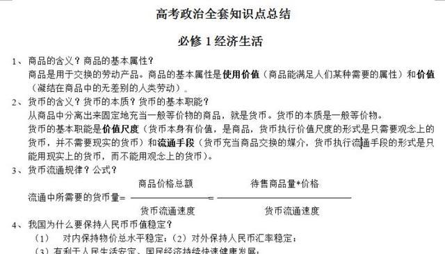 高三政治练习题及答案_学习方法_高考网