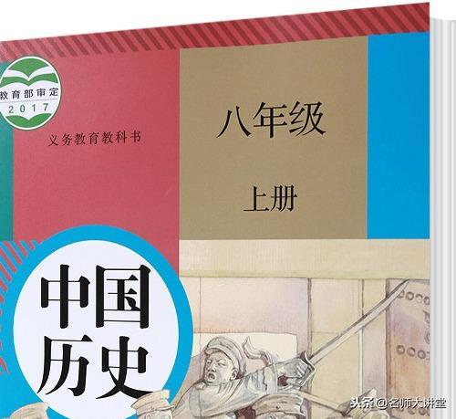 初中八年级历史思维导图(岳麓版)_手机搜狐网