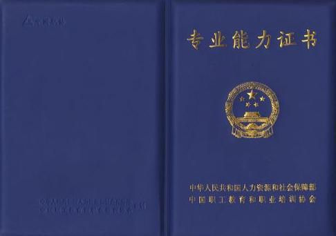 河北劳动关系学院