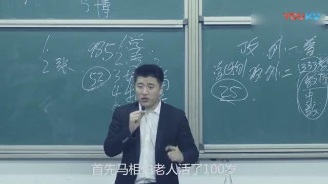 张雪峰老师授课:交大 复旦 同济大学的前世今生