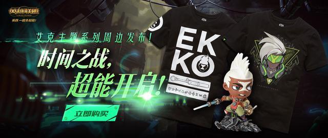 《英雄联盟》官方将推FPX冠军皮肤手办 4月23日开启预售_网易新闻