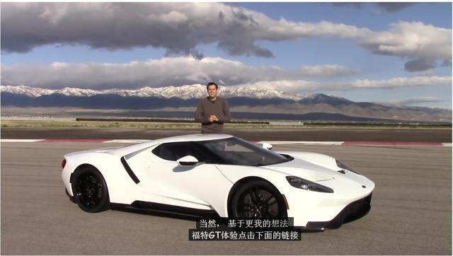 678万的超跑福特GT试驾