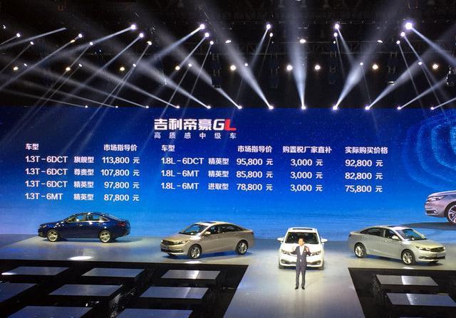 吉利帝豪GL正式上市 售价7.88-11.38万
