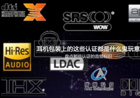耳机品牌LOGO设计合集鉴赏!_手机搜狐网
