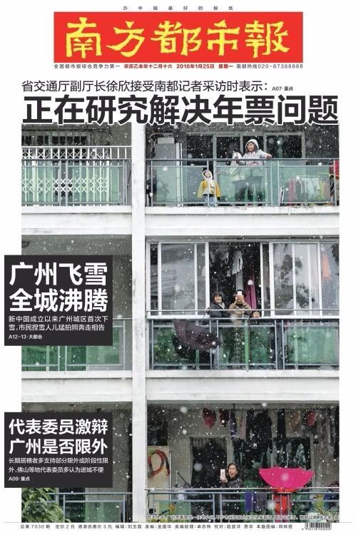 广州日报头版图片