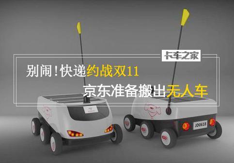 京东推出无人车送货快递员要失业?早着呢!