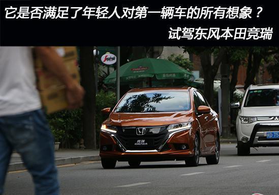 最另类特供车,东风本田竞瑞,瞄准年轻家用市场